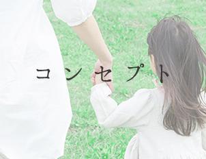 月心会館・想心季のコンセプト