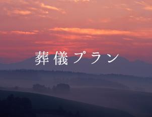 月心会館・想心季の葬儀プラン