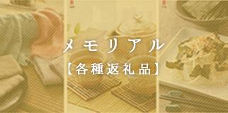 メモリアル(各種返礼品)