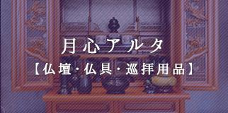 月心・アルタ(仏壇・仏具・巡拝用品)