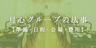 月心グループの法事(準備・日程・会場・費用)